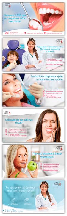 Баннеры для стоматологического кабинета