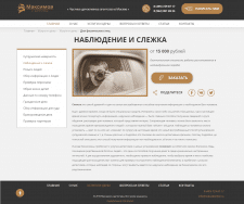 Детективное Агентсво maksdetektive.ru