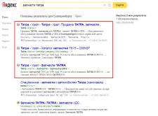запчасти Татра - топ в Яндексе