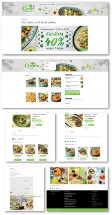 Сайт доставки еды ресторана Клевер