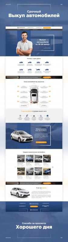 Создание сайта выкупа автомобилей