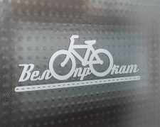 Логотип Велопроката