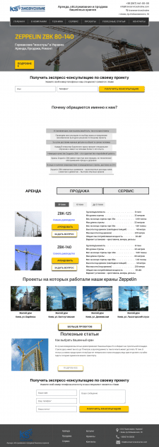 Kорпоративный сайт