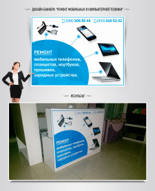Ремонт мобильных и компьютерной техники
