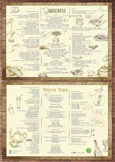 Ресторанное меню