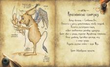 Иллюстрации с персонажем - Красноносый синеглаз