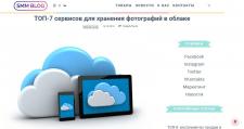 ТОП-7 сервисов для хранения фотографий в облаке