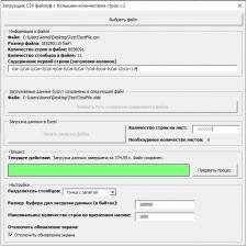 Загрузка больших CSV файлов в Excel