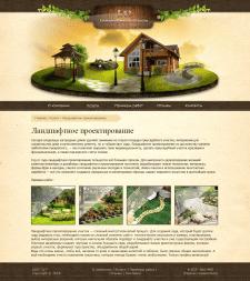 Landscape design - Landing page
