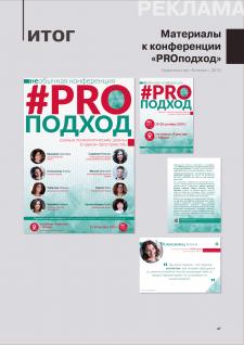 """Рекламный комплект """"Конференция PROПодход"""""""