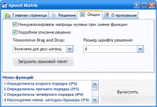 Speed Matrix v.1.4.8.610