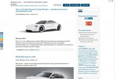 BlogoCar.net — Автомобили будущего