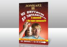 постер на сити-лайт