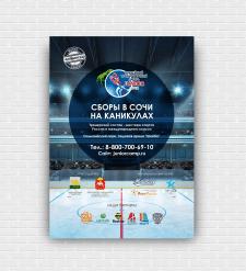 Реклама для хоккейного лагеря