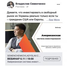 Генерация трафика на сайт с рекламы Facebook
