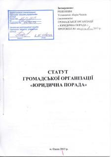 Реєстрація громадської організації