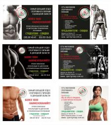 Листовка Спортивное питание (3 варианта)