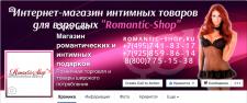 Оформление и ведение FB Sex-shop