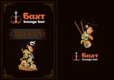 Обложка меню для суши-бара