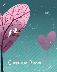 Открытка ко Дню всех влюбленных)))