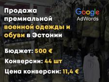 Продажа военной одежды и обуви в Эстонии