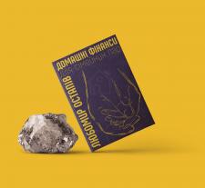 Обложка книги Любомира Остапова - Домашнi фiнанси