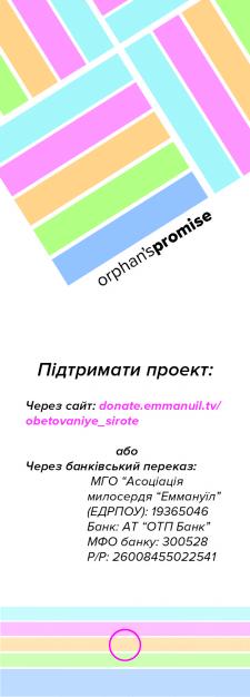 Закладка