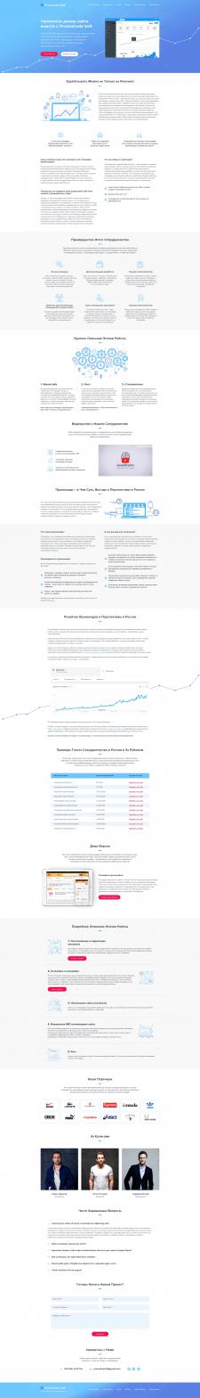PromoCodeSoft - увеличьте доход сайта