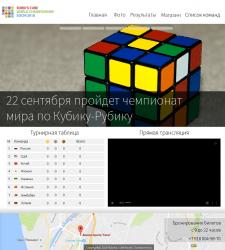 """Разработка дизайна сайта про """"Кубик рубик"""""""