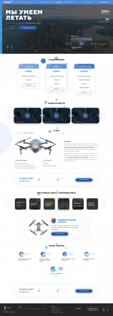 Дизайн сайта AeroVid.