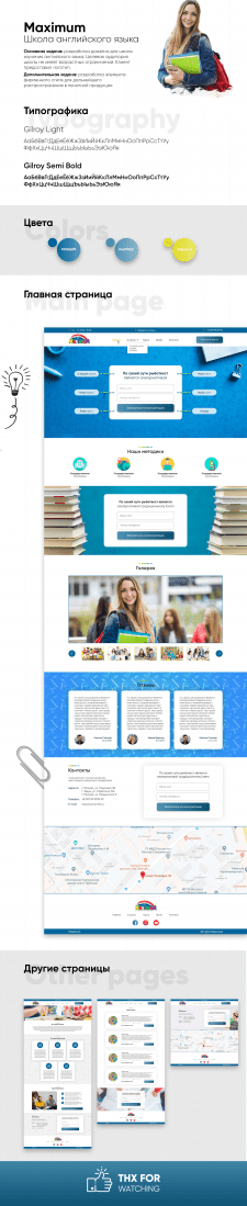 Сайт школы английского языка Maximum