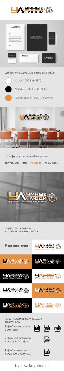 """Логотип для компании """"Умные люди"""""""