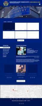Европейский университет | Макет сайта