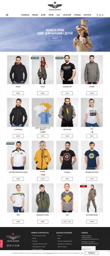 Магазин брендового одягу з Укр символікою