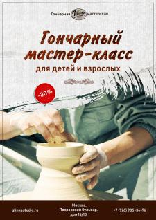 "Рекламный баннер  ""Гончарный мастер-класс"""