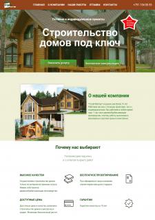 Строительство домов лендинг