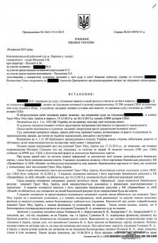 Решение Коминтерновского районного суда г. Харьков