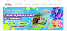 Сайт праздников KIDS PARK