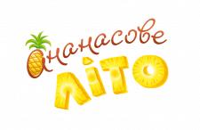 Очень ананасовое название :)