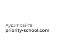 SEO-аудит priority-school.com