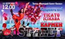 """Баннер для балета """"Кармен-street"""""""