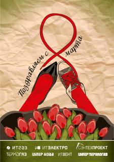 """плакат к 8 марта (2017) для ГП """"ИТГ"""""""