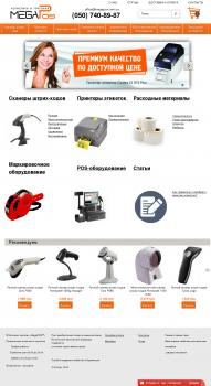 Продвижение сайта megapos.com.ua