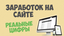 30000 рублей на сайтах за 60 ДНЕЙ