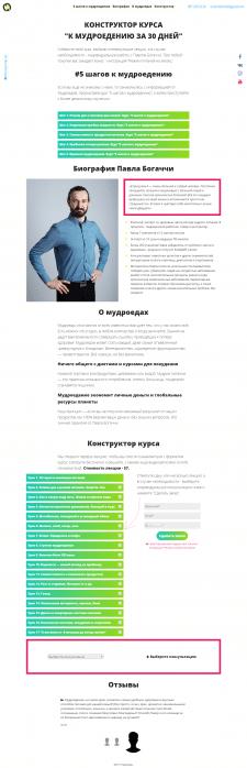 Конструктор и дизайн курса для mudroed