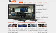 Обшивка автомобилей и переоборудование микроавтобусов СЕ Авто
