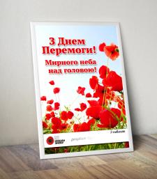 Плакат формата А3 к 9 Мая