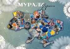 Дизайн карти України