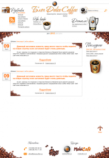 Блог Дольче Кофе