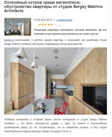 Интерьер от Sergey Makhno Architects